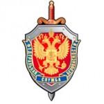 Федеральная служба безопасности РФ