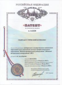 patent-gidroakusticheskij-kompleks-min