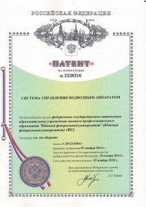 patent-izobretenie-su-apna