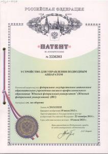 patent-izobretenie-uu-anpa