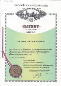 patent-izobretenie-gidroakusticheskij-kompleks
