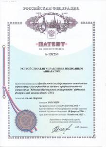 patent-poleznaya-model-su-anpa