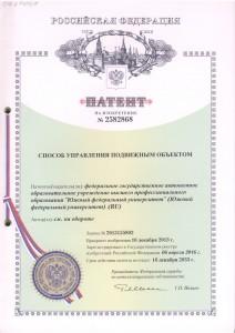 patent-sposob-upravleniya-po