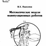 matematicheskie-modeli-manipulyacionnyx-robotov